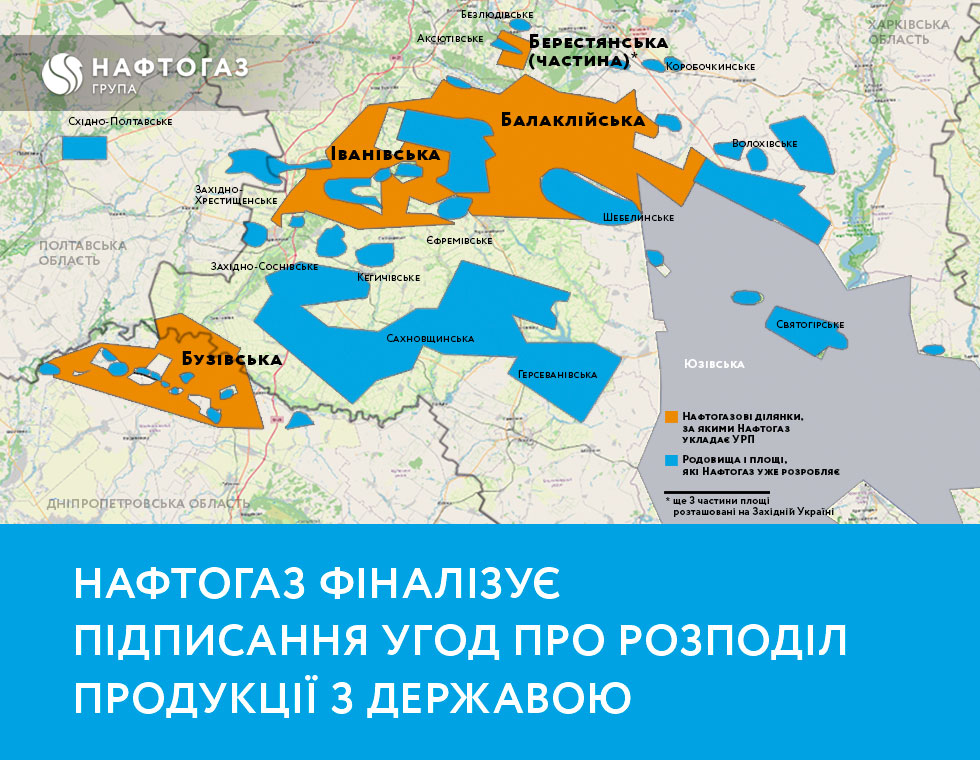Naftogaz is ready to invest 3.6 billion UAH in the exploration and development of four oil and gas sites