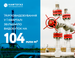 Production volume of Ukrgasvydobuvannya reached 103% in Q1