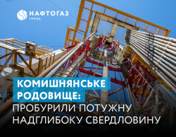 Naftogaz puts a superdeep gas well on production