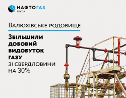 The deepest in Europe: Naftogaz uses artificial lift equipment to increase gas production