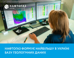 Naftogaz to create the largest geological database in Ukraine
