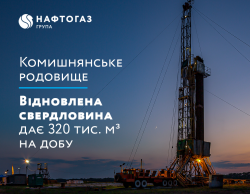 The restored well in Poltava region yielded a high result — more than 320 tcm of gas per day